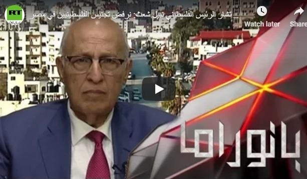 نبيل شعث لـ RT: إسرائيل انتهكت الاتفاقات لخلق الفوضى في الضفة الغربية
