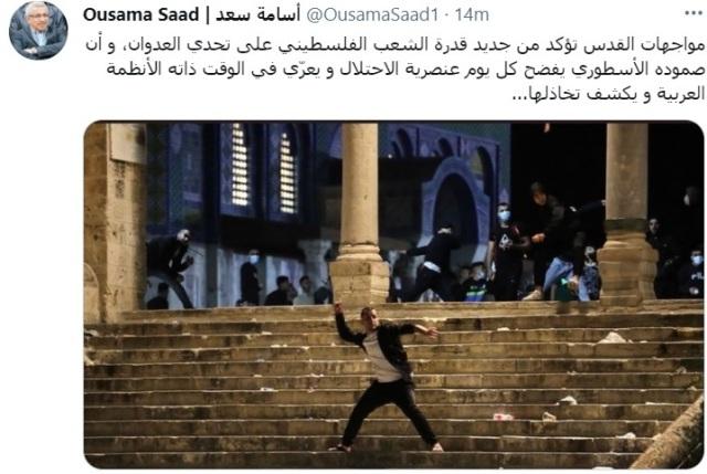 أسامة سعد على تويتر: مواجهات القدس تؤكد قدرة الشعب الفلسطيني على تحدي العدوان وتعري الأنظمة العربية