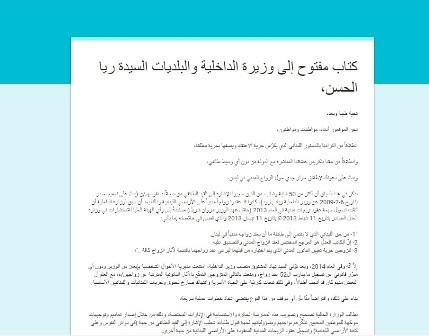 كتاب مفتوح إلى وزيرة الداخلية والبلديات السيدة ريا الحسن