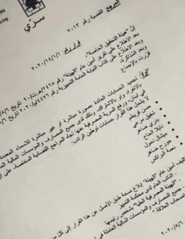 وثيقة سرية للجنة التحقيق الخاصة بمصرف لبنان لتجميد حسابات عدة اشخاص متهمين بعلاقتهم بانفجار مرفأ بيروت