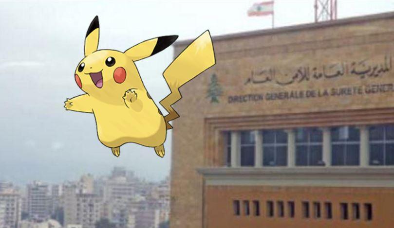 وجد بوكيمون قرب مركز الامن العام اللبناني فقرر اصطياده... وهذا ما حصل!