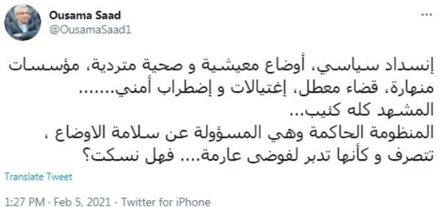 أسامة سعد على تويتر:المنظومة الحاكمة تتصرف و كأنها تدبر لفوضى عارمة.... فهل نسكت؟