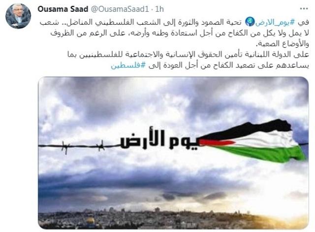 أسامة سعد على تويتر: في يوم الارض تحية الصمود والثورة إلى الشعب الفلسطيني المناضل..