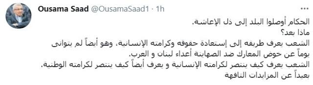 أسامة سعد على تويتر: الحكام أوصلوا البلد إلى ذل الإعاشة. ماذا بعد؟