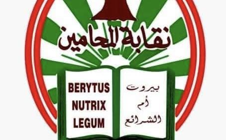 بيان صادر عن نقيب المحامين في بيروت  في مسألة
