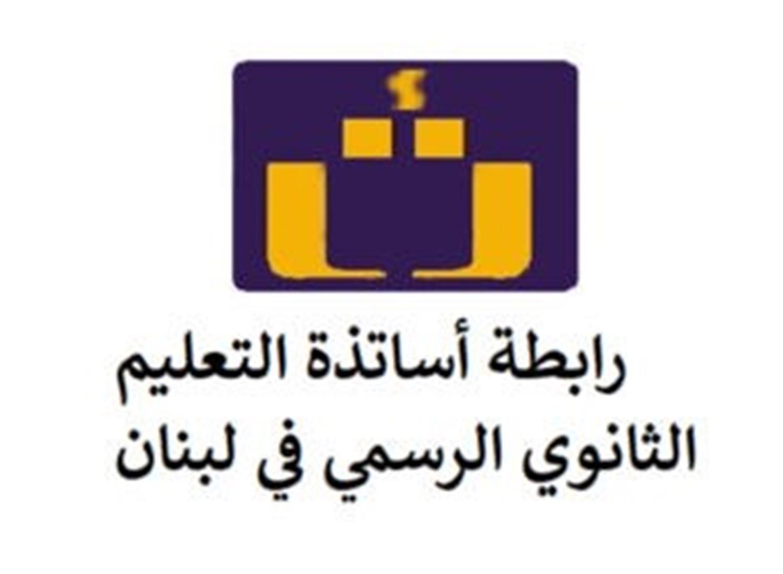 الهيئة الإدارية لرابطة الأساتذة المتقاعدين في التعليم الثانوي الرسمي تدعو لاعتصام أثناء انعقاد الجلسة التشريعية