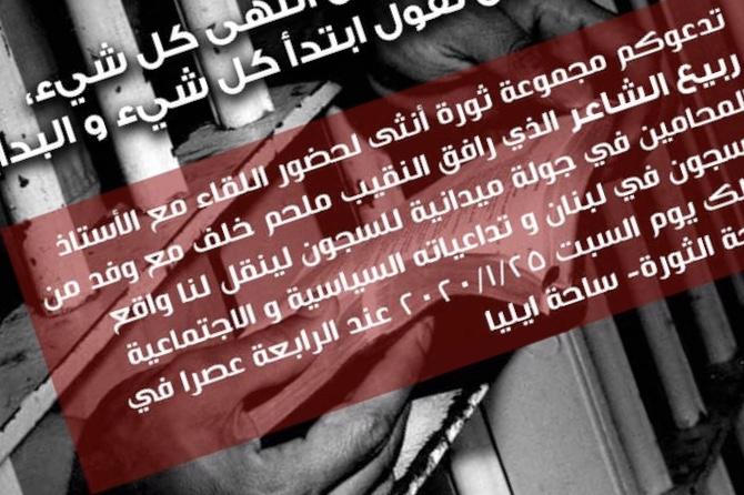 دعوة لحضور لقاء مع الاستاذ ربيع الشاعر في ساحة الثورة في صيدا