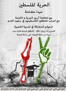 دعوة للمشاركة في مسيرة شعبية تضامنا مع الاسرى في سجون الاحتلال
