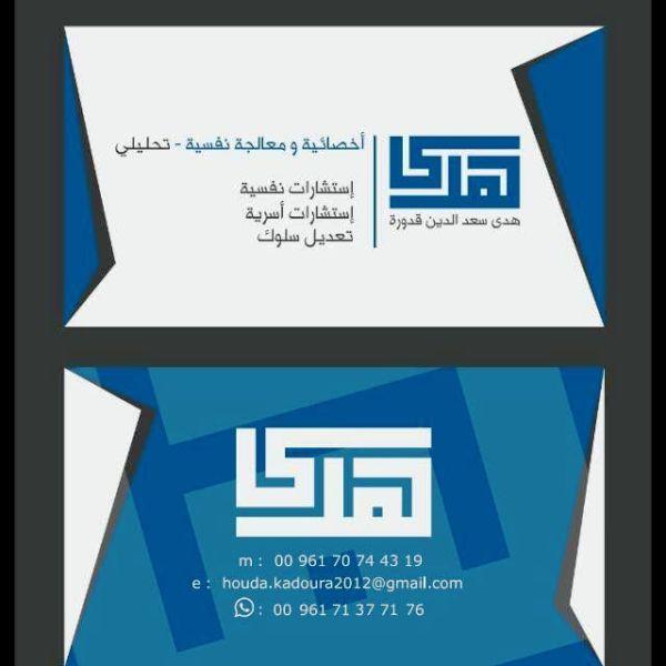 هدى سعد الدين قدورة .. أخصائية ومعالجة نفسية