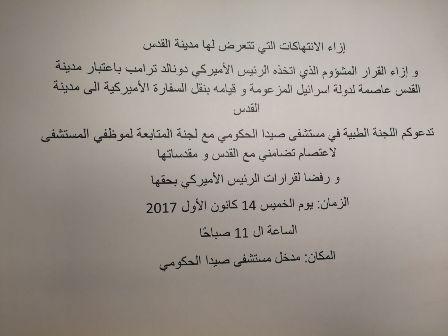 دعوة لاعتصام تضامني مع القدس  يوم غد في مستشفى صيدا الحكومي
