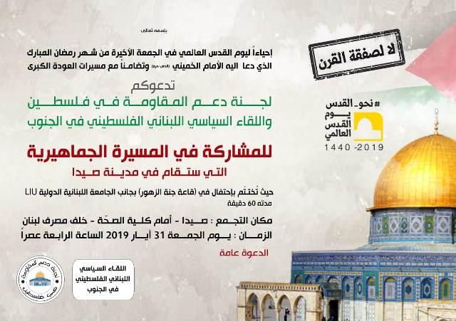 مسيرة واحتفال في صيدا يوم الجمعة القادم إحياءً ليوم القدس العالمي