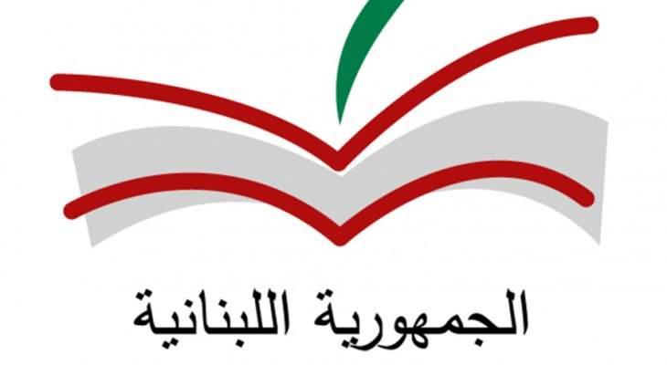 الاثنين نتائج الشهادة الثانوية في لبنان