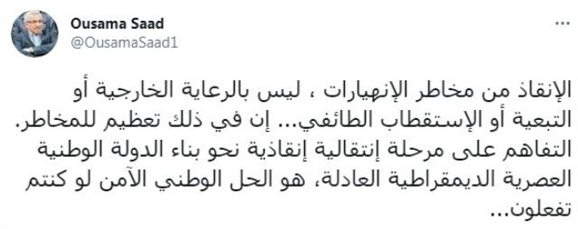أسامة سعد على تويتر: الإنقاذ من مخاطر الإنهيارات ، ليس بالرعاية الخارجية أو التبعية أو الإستقطاب الطائفي...