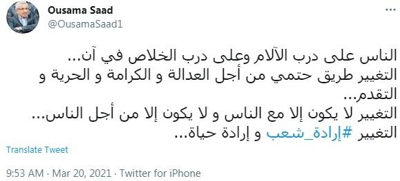 أسامة سعد على تويتر: التغيير طريق حتمي من أجل العدالة و الكرامة و الحرية و التقدم