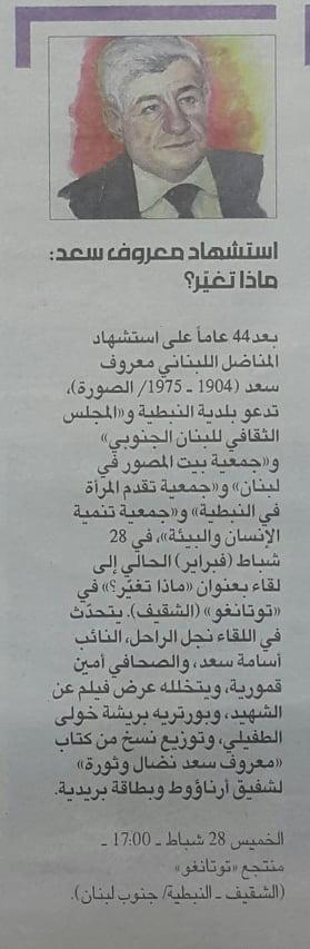 استشهاد معروف سعد: ماذا تغير؟
