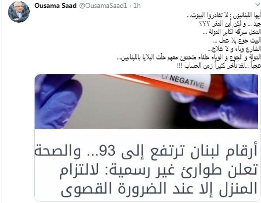 أسامة سعدعلى تويتر: الدولة و الجوع و الوباء حلفاء متحدون .