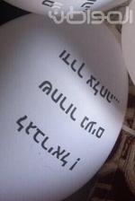 العثور على بالونات مكتوب عليها باللغة العبرية في منطقة ابو الاسود