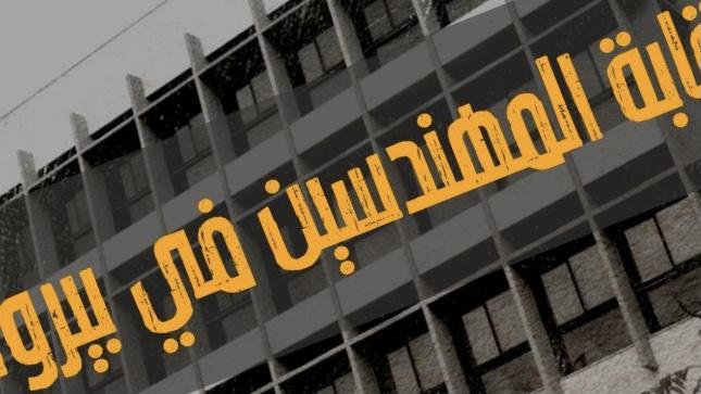 نقابة المهندسين: لوقف المجازر في غزة والقدس