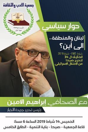 حوار سياسي حول لبنان والمنطقة مع الصحافي إبراهيم الأمين