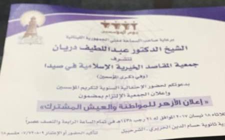 جمعية المقاصد الخيرية الاسلامية في صيدا تقيم احتفالها السنوي بيوم المؤسسين