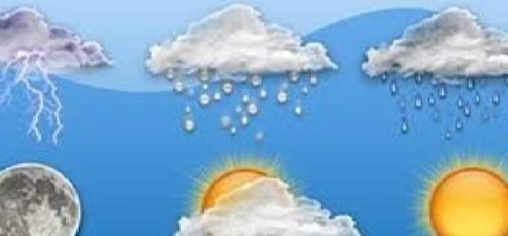 الطقس غداً قليل الغيوم الى غائم جزئياً وامطار محلية خفيفة في ساعات الصباح الاولى
