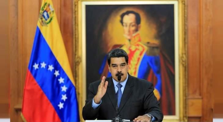 مادورو: وصول دفعة جديدة من الخبراء العسكريين الروس إلى فنزويلا