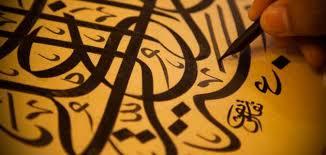 رأفةً باللغة العربيّة