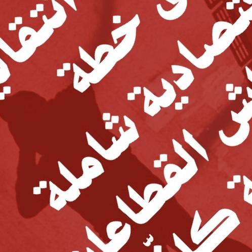 دعوة لتحرك شعبي في 10 نيسان في ساحة رياض الصلح في بيروت للمطالبة بحكومة انتقالية تؤمن خطة اقتصادية شاملة لانعاش القطاعات الانتاجية كافة. وتؤمن الخدمات