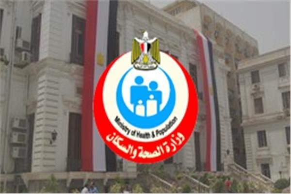 الصحة المصرية تسجل 33 إصابة مؤكدة بفيروس