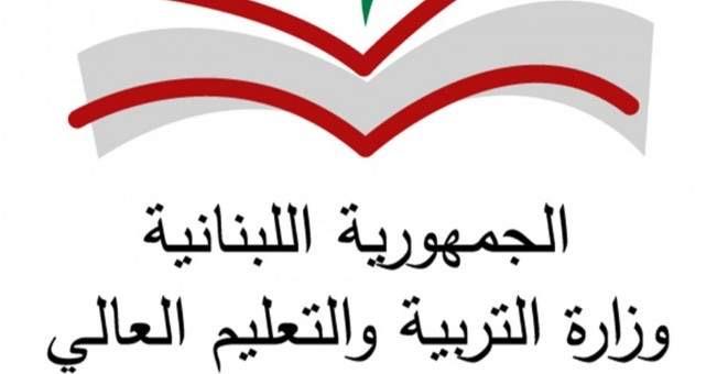 التربية تعلن إقفال المدارس الاثنين والثلاثاء بانتظار قرار المجلس الأعلى للدفاع