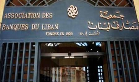 نقابة موظفي المصارف تطلب من الجمعية إلتزام الاقفال الجمعة والاثنين
