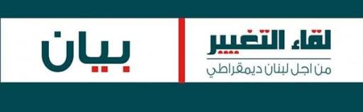 لقاء التغيير: الشعوب العربية سوف تسقط اتفاقيات الاستسلام والتطبيع مع العدو الصهيوني