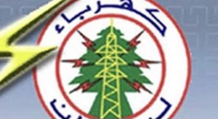 كهرباء لبنان حذرت من دخول مرحلة الخطر وانقطاع إنتاج الطاقة إذا استمرت الأمور على حالها