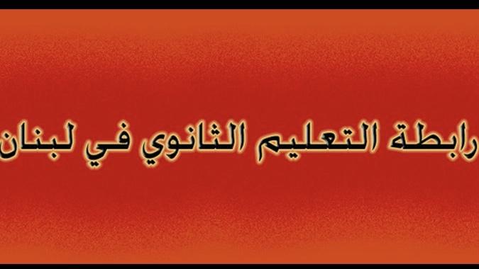 رابطة الثانوي: لسحب بيان وزير المالية عن تطبيق المادة 18 وتصحيح الخلل