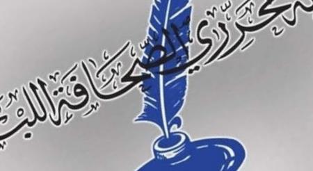 نقابة محرري الصحافة اللبنانية: لا صحافة من دون حرية