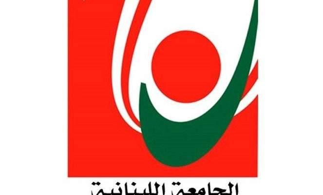 الجامعة اللبنانية:بدء الامتحانات النهائية لطلاب طب الاسنان السنة الخامسة