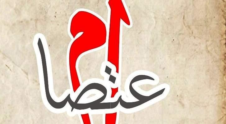 اعتصام لمتعاقدي اللبنانية امام وزارة التربية