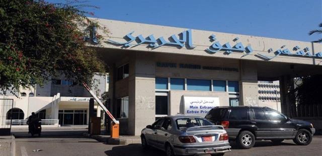 تقرير مستشفى الحريري: وفيتان و19 حالة حرجة و70 اصابة و19 حالة مشتبه باصابتها