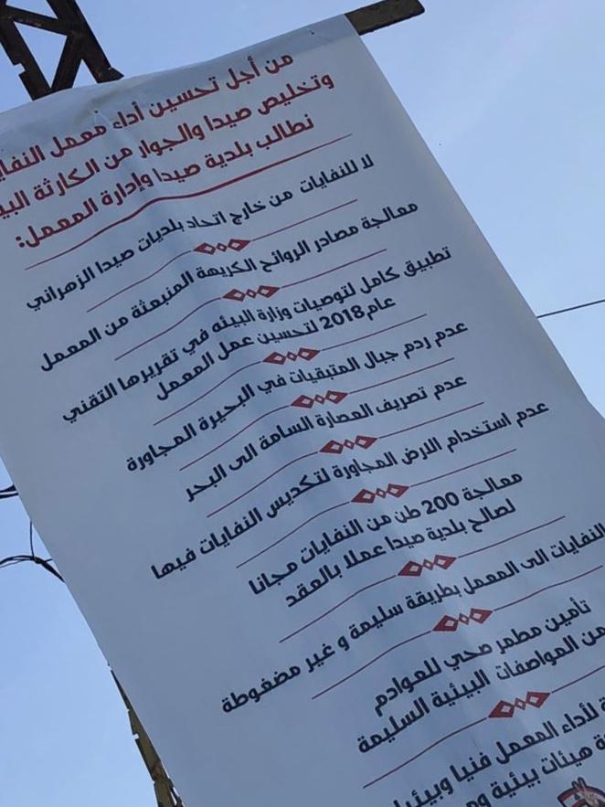 بالصور: اعتصام لثوار صيدا أمام معمل النفايات #معمل_الموت في صيدا