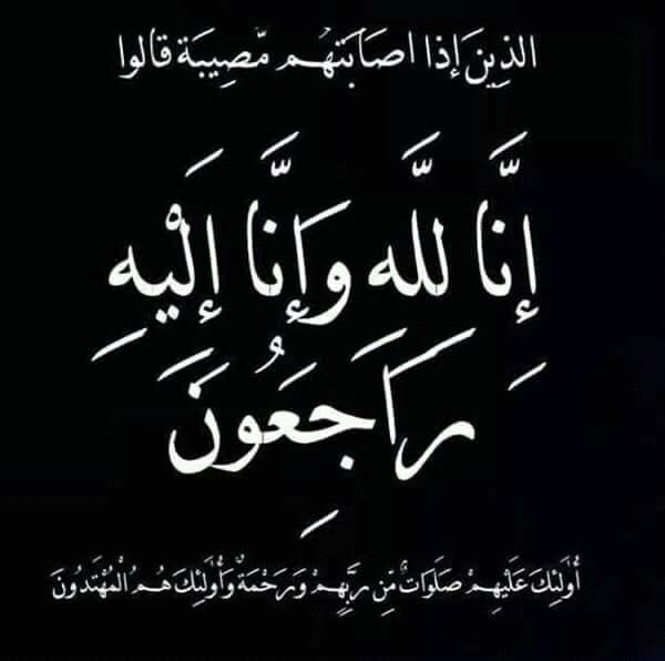 وفاة الحاجة نفيسة محي الدين أبو ظهر