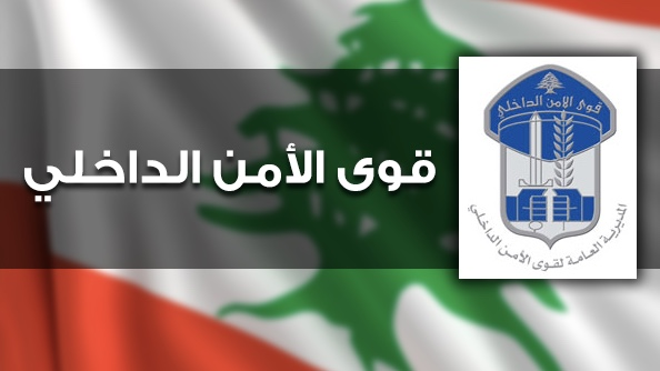 قوى الأمن: الأخبار عن خطف فتيات لبنانيات على يد امرأة وشاب سوريين مجرد إشاعات
