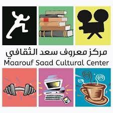 مركز معروف سعد الثقافي - صيدا يقدم فرقة