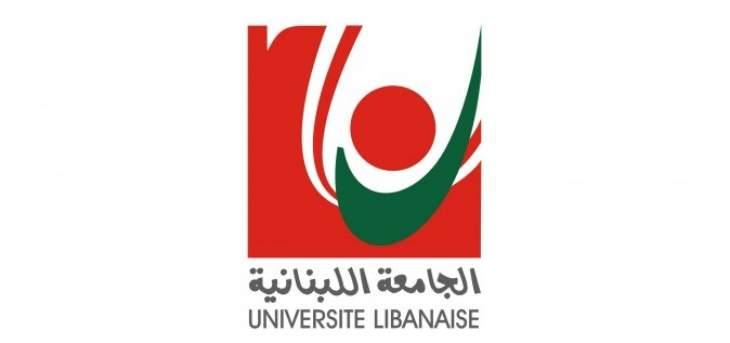 متفرغو اللبنانية: لتعليق الإضراب بعد المؤتمر الصحافي لوزير التربية غدا