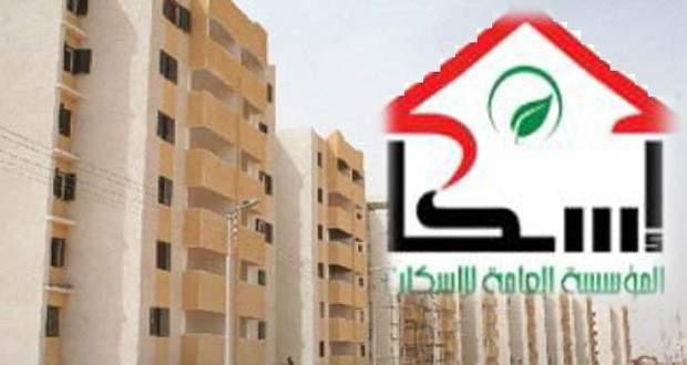المؤسسة العامة للإسكان دعت المقترضين المتضررين من الانفجار للإبلاغ عن اضرارهم لدى الجهات المعنية