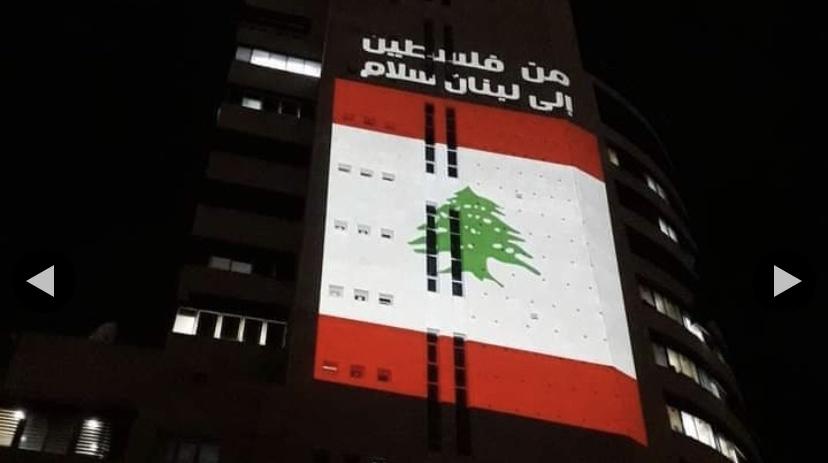من فلسطين الى لبنان... سلام