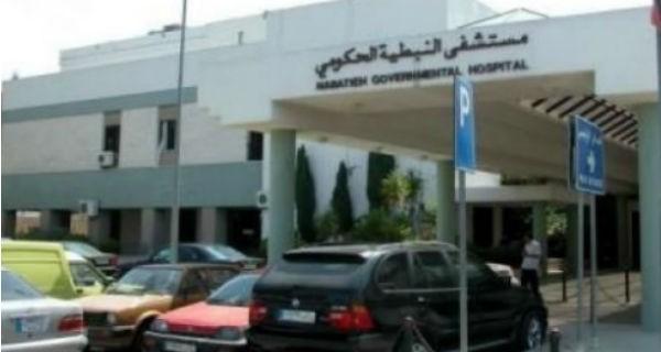 مستشفى النبطية الحكومي: نعمل ضمن أعلى المعايير المعتمدة