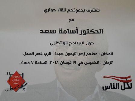 للأساتذة والمعلمين في صيدا ندعوكم للقاء حواري مع الدكتور أسامة سعد