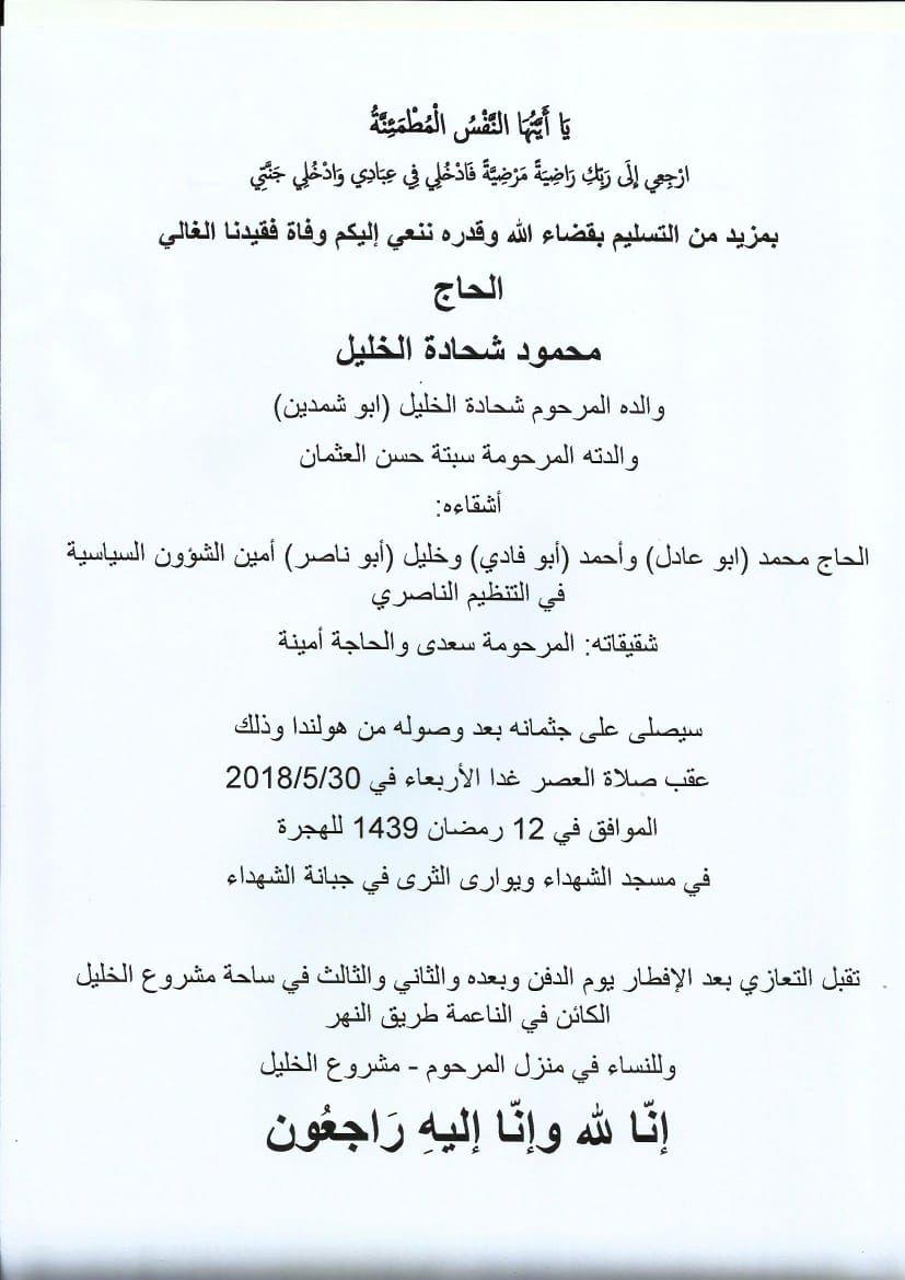 وفاة الحاج محمود شحادة الخليل