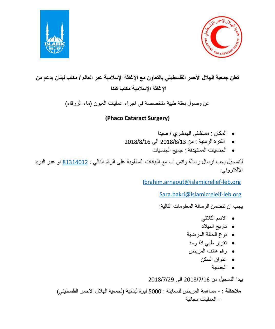 جمعية الهلال الاحمر الفلسطيني بالتعاون مع الاغاثة الاسلامية عبر العالم تعلن عن وصول بعثة طبية متخصصة في اجراء عمليات العيون