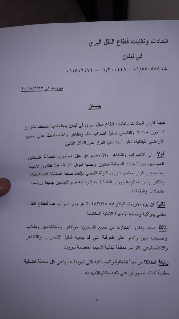 بيان من اتحاد نقابات النقل البري في لبنان